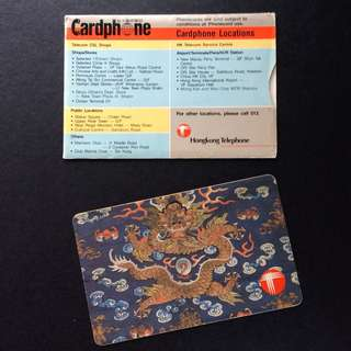 懷舊電話卡 及 紙套 合售 (只作收藏)