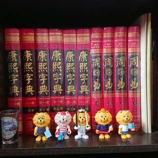 BN Chinese dictionary Kang Xi Zi Dian