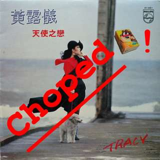 tracy Vinyl LP used, 12-inch, may or may not have fine scratches, but playable. NO REFUND. Collect Bedok or The ADELPHI.