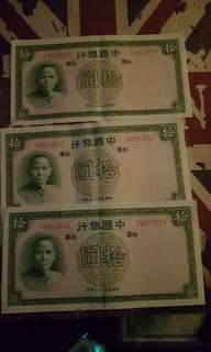 China Old Green Note