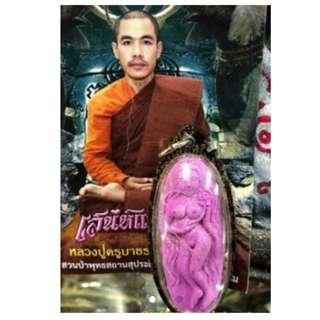 Thai Amulet/Kruba Thammamunee