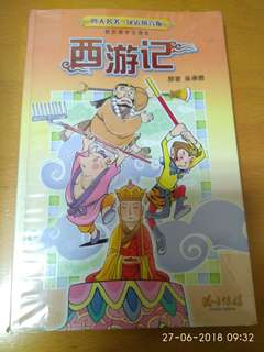 Chinese story book- Journey to the west 西游记
