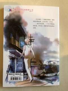 Frankie Wee 黃寿忠 Jia yang yue du tian di 梦想魚的约定
