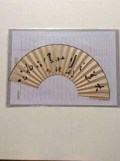 劍波书法Chinese calligraphy