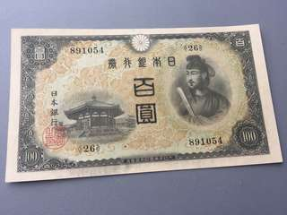 Bank of Japan 100 Yen 1944-46 (2nd Shotoku) aUNC phs