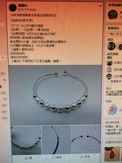 圓沙球手環