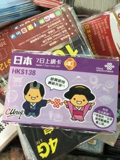 聯通日本7日上網卡
