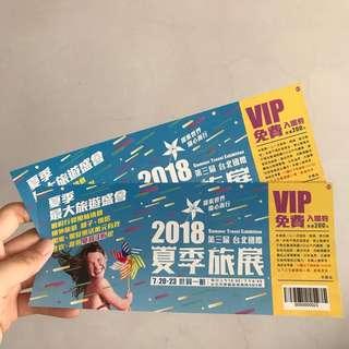 2018夏季旅展門票