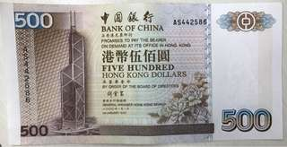 YEAR 2000 FIVE HUNDRED HKD
