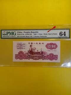 1960  壹圆  星古币印