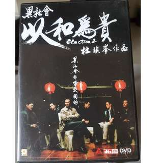 DVD - 黑社會:以和爲貴 ELECTION 2 (2006) hong kong crime drama simon yam louis koo