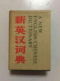 A New English - Chinese Dictionary