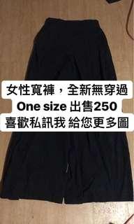 🚚 女版 One size 落地寬褲