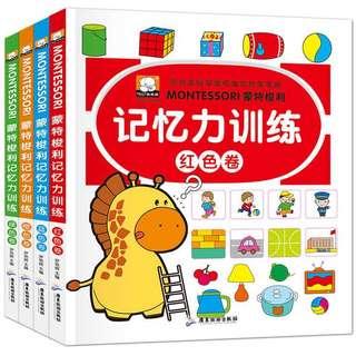 左脑右脑系列:儿童记忆力训练书