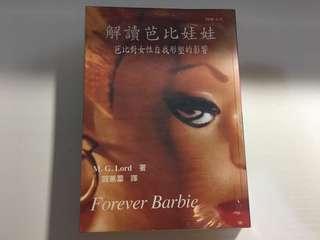 解讀芭比娃娃 五折 九成新 台灣購入 包順豐站運費