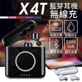 (獨家發售) X4T 真無線藍牙雙耳耳機連QI 無線充電盒套裝