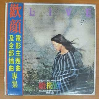 Vinyl LP 齐豫 <橄榄树 / 欢颜电影主题曲及插曲专集> 黑胶唱片 (1979)