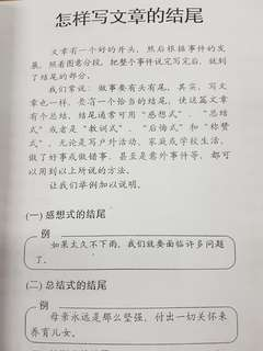 P4 Chinese Oral guide and compo good words using senses