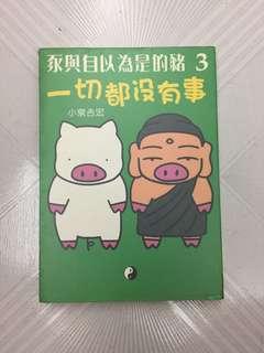 豬自以為是的豬3 一切都沒有事 小泉吉宏