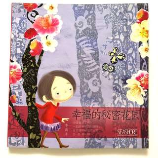 🚚 Secret Garden Children Illustration Book 幸福的秘密花园