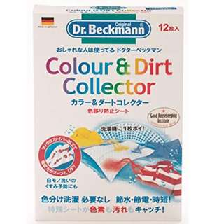 Colour & Dirt Collector,一盒12片