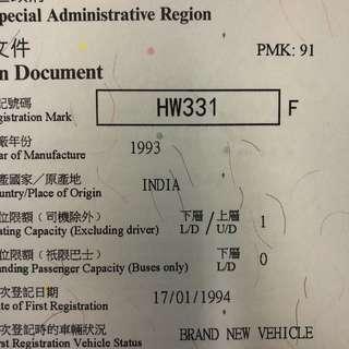 車牌號碼-HW331