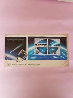 香港哈雷彗星郵票首日封