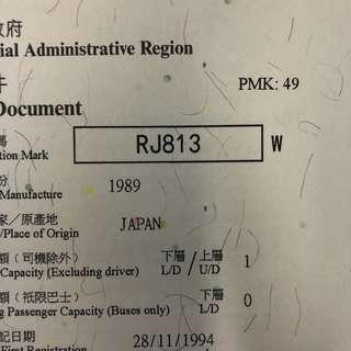 車牌號碼-RJ813