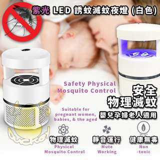 紫光LED誘蚊滅蚊夜燈 (白色) LED Electric Mosquito Catcher Night Light (white color)