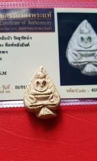 Phra Kleep Bua