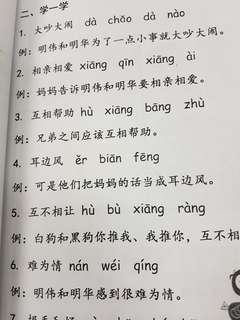 P2-P3 Higher chinese compo guide with pin yin help