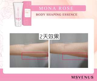 Mona Rose 瘦身精華