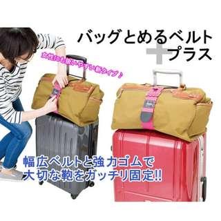 固定行李帶
