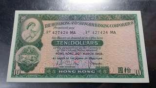 1968年匯豐$10,乾淨1摺冇穿爛