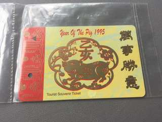 SMRT card Year of the Pig 1995