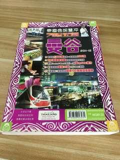 泰國 曼谷 旅遊書 胡慧冲