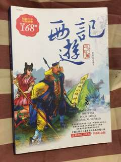 西遊记  😋Journey To The West