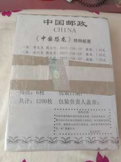 中國恐龍2017-11划刀200連面值出售