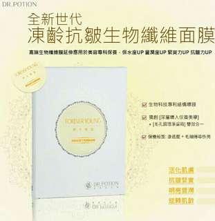 🚚 DR.POTION生物纖維凍齡面膜(30片裝)