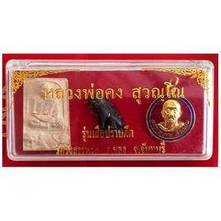 (Rare) LP Khong Roon Ser Prab Ser Wat WangSaparos Janthaburi Be2527