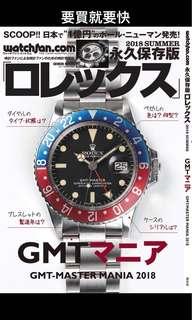 watchfan.com 永久保存版 2018 Summer rolex 日本雜誌 書 gmt master 1675 16520 116500 勞力士 paul newman 百事圈