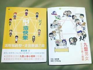 九型人格分析書