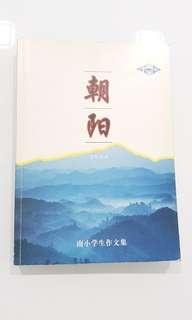 Nanyang Primary School Essay Bulletin 2006