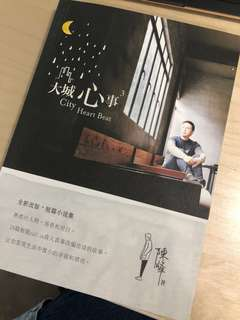Chinese book (小说) // 大城心事3