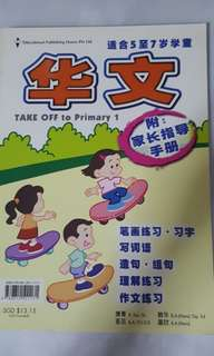 🚚 Chinese Assessment Books