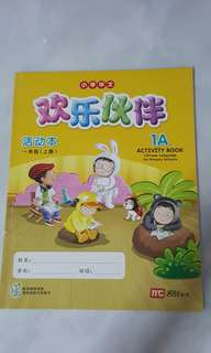 Primary 1 - Chinese Activity Book (Normal Chinese)