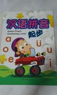 Chinese Assessment (Han Yu Pin Yin)