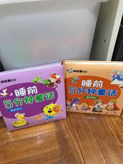 Chinese Bed time stories