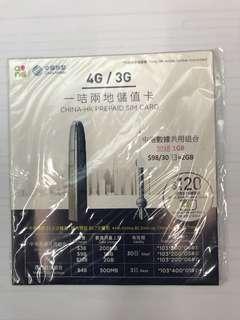 中國移動 4G 中港數據卡