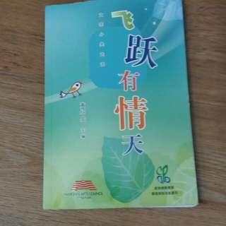 Fei yue you qing tian 飞跃有情天